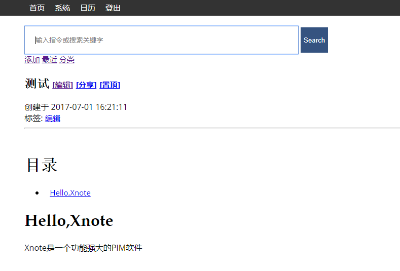 xnote编辑器预览.PNG